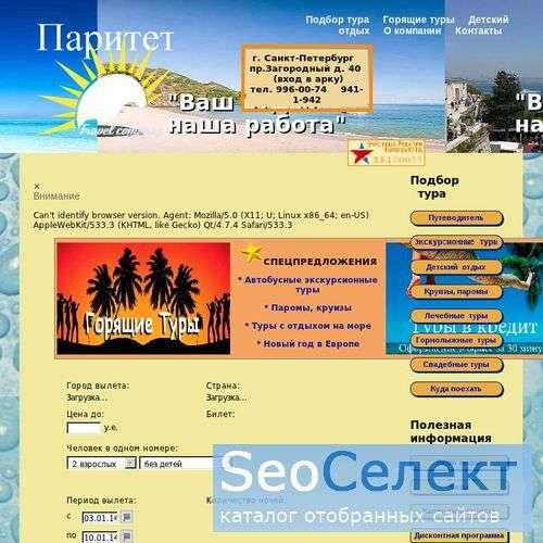 "Бюро путешествий ""Паритет"" - http://www.paritet-travel.ru/"