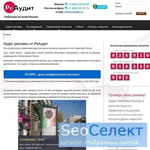 Мониторинг наружной рекламы и рекламы в СМИ - http://reaudit.ru/