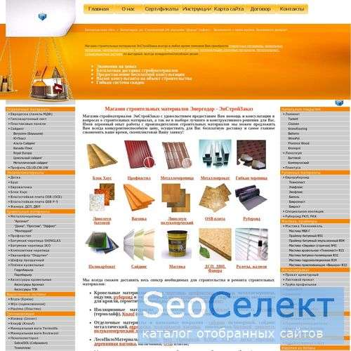 Энстройзаказ - продажа стройматериалов по конкуре - http://enstroizakaz.zp.ua/