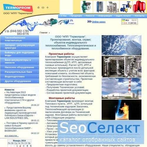 Отопление, водоснабжение, вентиляция, кондициониро - http://termoprom.com.ua/