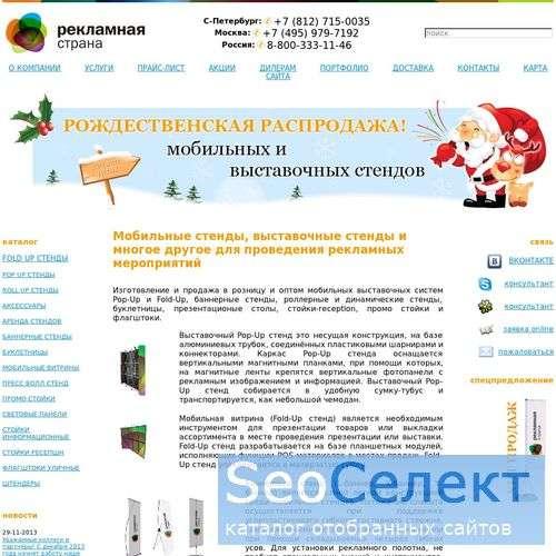 Рекламная Страна - мобильные и выставочные стенды - http://www.adv-land.ru/
