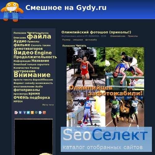 Смешное на gydy.ru - http://gydy.ru/