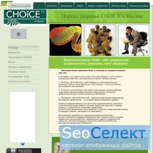 Здоровое питание - http://fitokompleksi.ru/