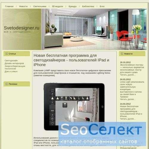 Всё о светодиодных и точечных светильниках - http://svetodesigner.ru/
