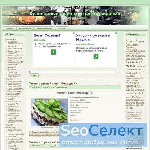 Кулинарные рецепты с фотографиями - http://kitchensecrets4you.com/