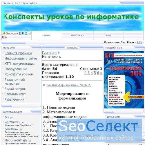 Конспекты по информатике - http://www.urok-informatiki.ru/