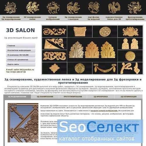 3д моделирование, а еще другие виды работ на нашем - http://www.3dsalon.ru/