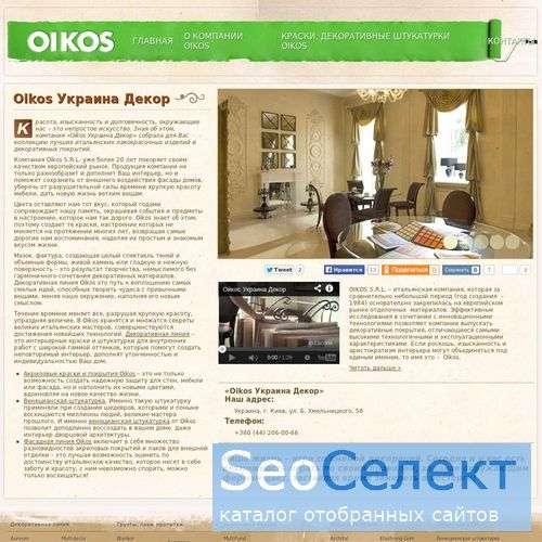 «Oikos-Декор» [ лакокрасочные материалы, декорати - http://www.oikos-paint.com.ua/
