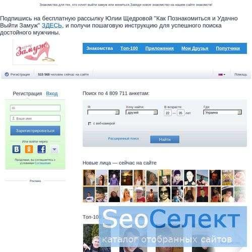 знакомства в теме иркутск