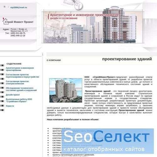 СтройИнвестПроект осуществляет: обследование квар - http://www.stroyinvestproekt.ru/