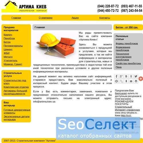 Продажа кирпича на объект. - http://www.artima.kiev.ua/