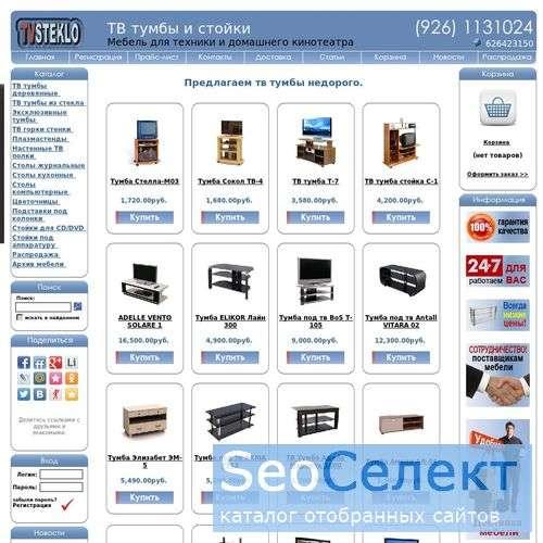ТВ тумбы, плазмастенды, магазин www.tvsteklo.ru - http://www.tvsteklo.ru/