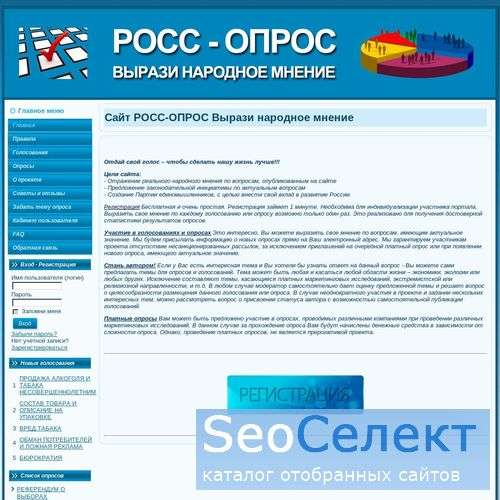 Сайт РОСС-ОПРОС  Вырази народное мнение. - http://ross-opros.ru/