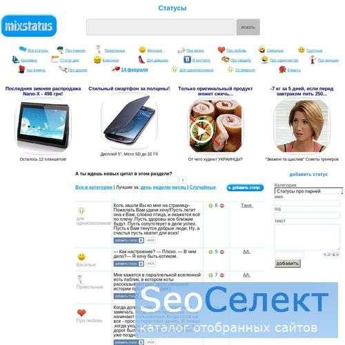 Прикольные статусы - http://mixstatus.com/