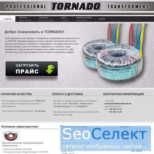 Тороидальные трансформаторы Торнадо, металлические - http://nadotornado.com.ua/