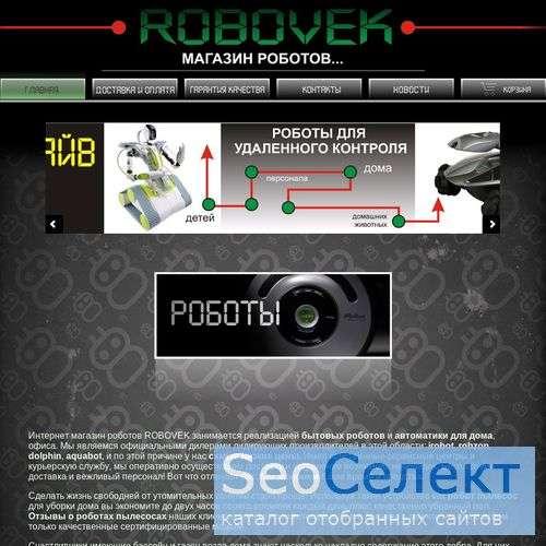 магазин бытовых роботов - http://robovek.ru/