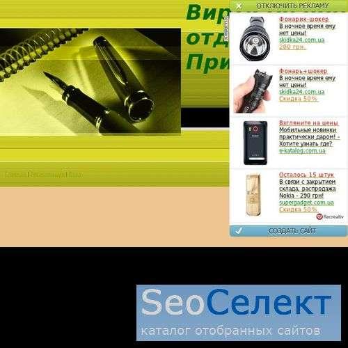 Интернет-работа от 10 000 грн.в месяц!!! - http://privabank.at.ua/