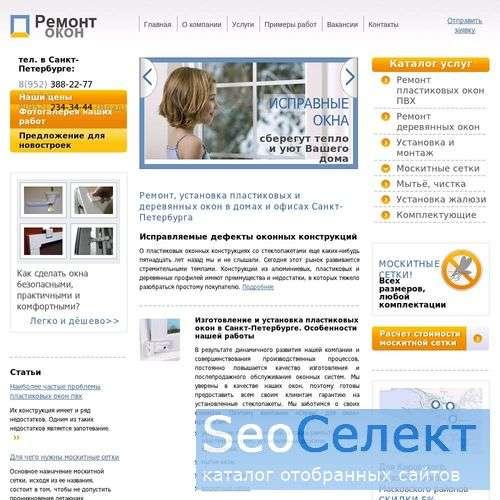 Ремонт окон в Санкт-Петербурге - http://www.remont-okon.spb.ru/