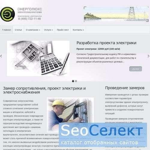 Энерголюкс - замер сопротивления, проект электрики - http://www.enelux.ru/