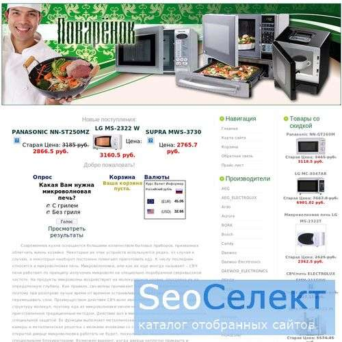 Поваренок - микроволновые печи по приемлемым ценам - http://povarienok.net/