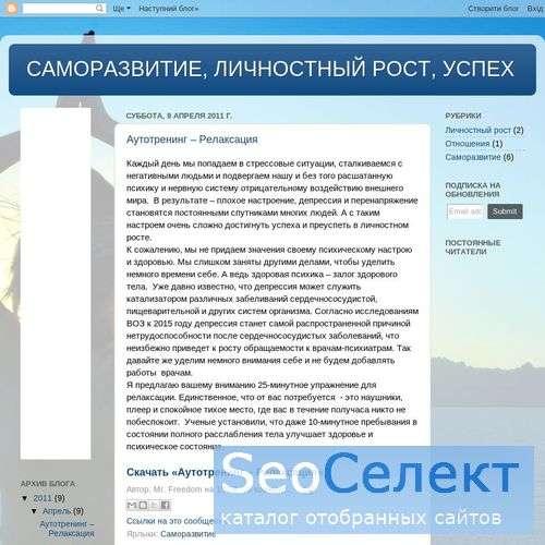 САМОРАЗВИТИЕ, ЛИЧНОСТНЫЙ РОСТ, УСПЕХ - http://successful-person.blogspot.com/