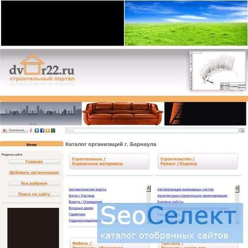 dvor22 -  строительный интернет-магазин - http://www.dvor22.ru/