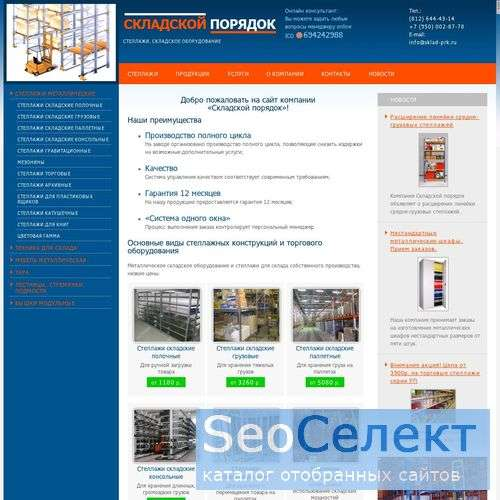 Складской порядок - складская техника и стеллажи - http://www.sklad-prk.ru/