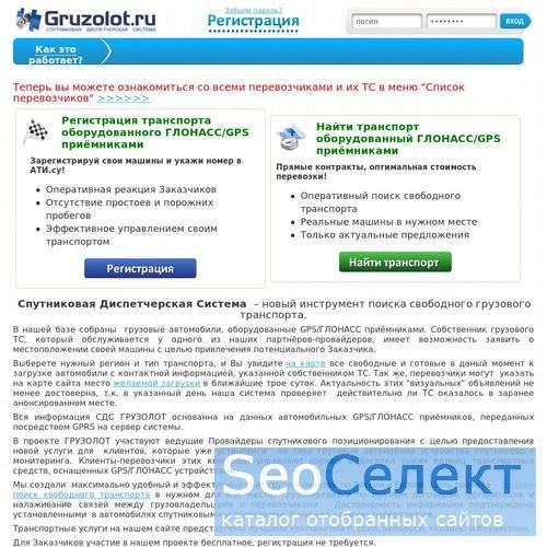 Международная Транспортная Биржа ГРУЗОЛОТ - http://www.gruzolot.ru/