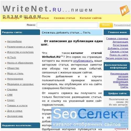 Каталог WriteNet.ru - http://writenet.ru/
