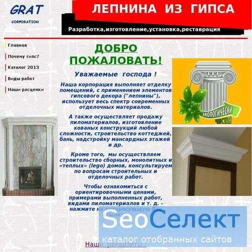 Лепнина из гипса - http://www.ekolepnina.ru/