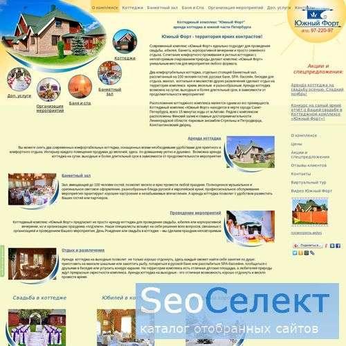 Коттеджный комплекс Южный Форт - аренда коттеджей - http://www.s-fort.ru/