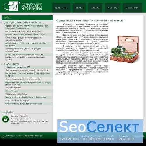 Миролеева и партнеры - http://miroleeva.ru/