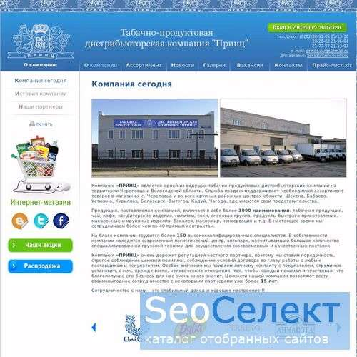 Табачно-продуктовая дистрибьюторская компания Прин - http://www.princecom.ru/