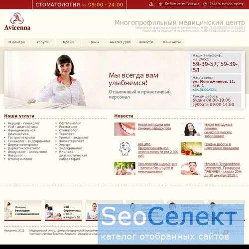 Многопрофильный медицинский центр «Авиценна» - http://avicenna72.ru/