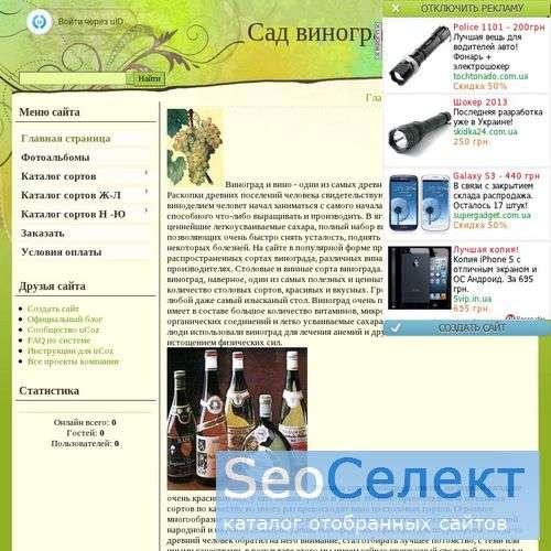 Саженци винограда почтой и в Казахстан, виноград, - http://sadvinograd.ucoz.ru/