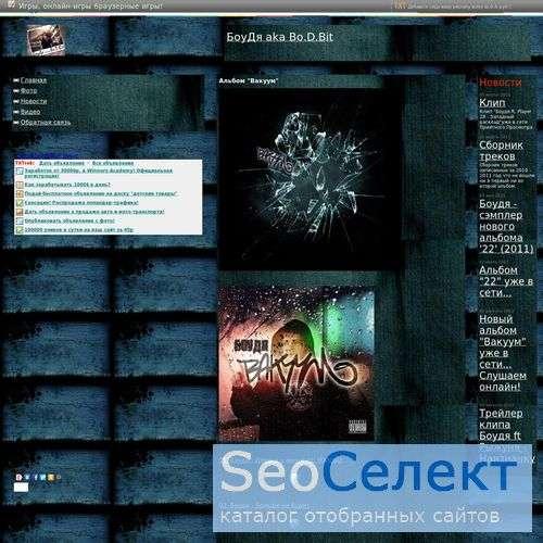БоуДя aka Bo.D.Bit - http://boudya.narod.ru/