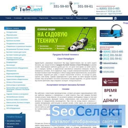 интернет-магазин TeleCent - http://telecent.ru/