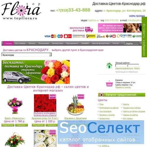 topFlora.ru Доставка цветов - http://topflora.ru/