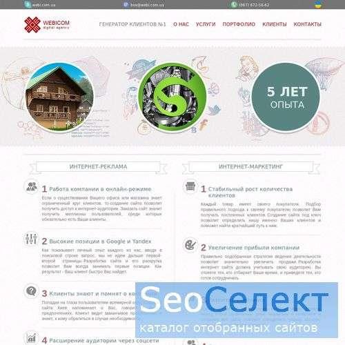 Раскрутка сайта - http://webi.com.ua/