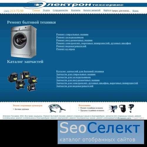 УралТрейд - http://www.ets96.ru/