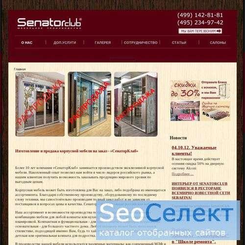 Компания СенаторКлаб - прихожие, мебель для офиса - http://www.senator-mebel.ru/