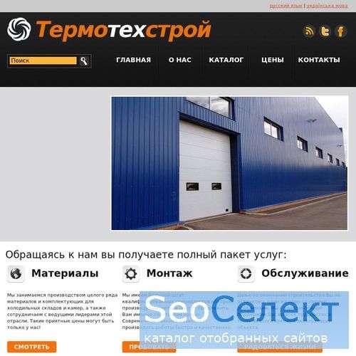 Изготовление холодильных камер Украина - http://www.termotehstroy.dp.ua/