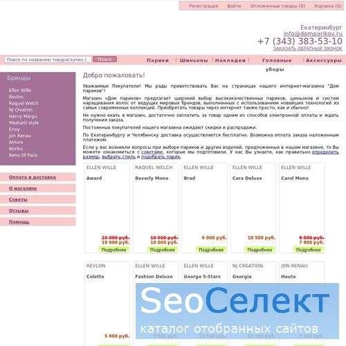 Интернет магазин Дом париков - http://domparikov.ru/