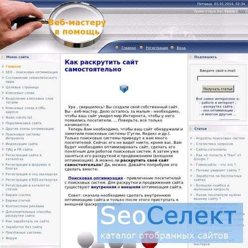 Как раскрутить сайт самостоятельно / Каталог ссылок и сайтов seoselect.ru