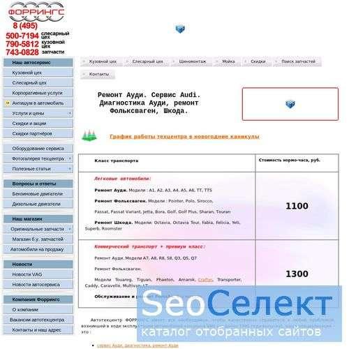 Ремонт Ауди, диагностика, VW, Шкода. Сервис audi. - http://forrings.ru/