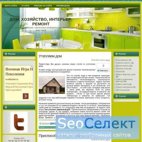 Ведение домашнего хозяйства. Советы домашнему маст - http://homespec.ru/