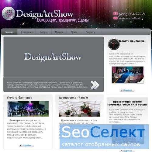 Организация корпоративных праздников - http://www.designeartshow.ru/