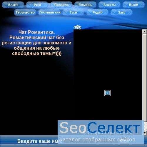 Романтика - http://me.august4u.ru/