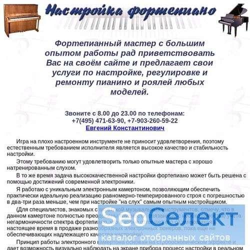 Настройка фортепиано - http://pianomaster.msk.ru/