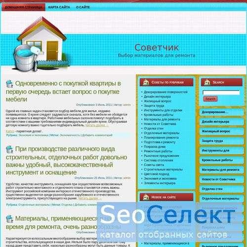 Анализ инструментов для строительства - http://sovet-chik.ru/